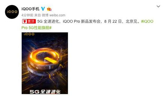 iQOO Pro手机 8月22日北京正式发布