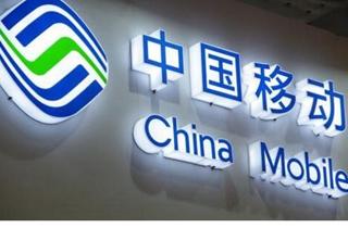 中国移动发布上半年财报:营收3894亿元,同比下滑0.6%