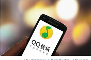 腾讯音乐回应遭反垄断调查:早已向网易云开放独家版权