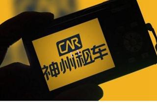 神州租车发布上半年财报:净利润为2.79亿元,同比增长106%