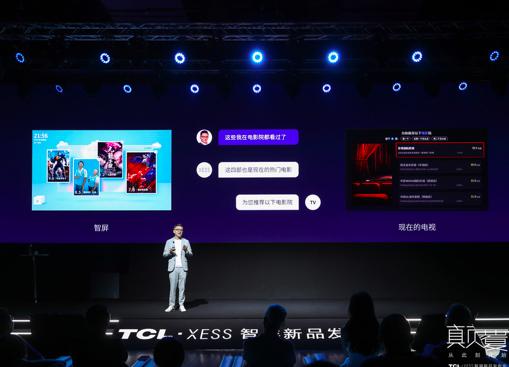 TCL·XESS智屏变身55英寸巨屏手机 迎战荣耀智慧屏