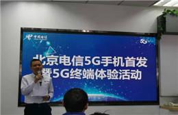 """电信举办5G手机首发暨5G体验终端交付活动 正式发布了""""5G体验计划"""""""