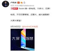 卢伟冰宣布Redmi电视将于8月29日发布 配备70英寸巨屏