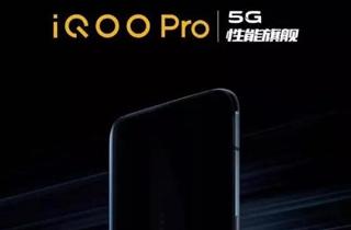 iQOO Pro 5G版价格曝光 标价4498元