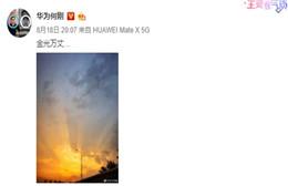 华为Mate X 5G版已经正式量产 韩媒认为其是三星Galaxy Fold竞争对手