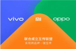 小米、OPPO、vivo联合成立互传联盟 并且将于近期开启公测