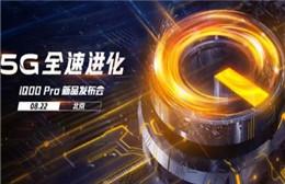 iQOO Pro 5G版明天发布 将搭载高通骁龙855 plus移动平台