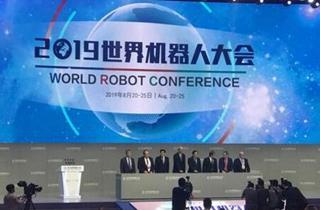 2019世界机器人大会开幕 大会看点一览