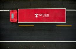 """京东物流发起""""千县万镇24小时达""""时效提速计划 预计2020年实现"""
