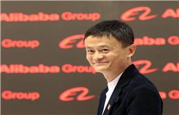 第七届中国淘宝村高峰论坛 马云最后一次以阿里巴巴董事长身份参加