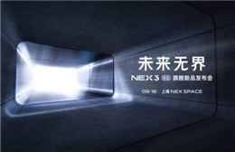 "vivo NEX 3 5G新機即将亮相 抢先華爲Mate30首发""瀑布全面屏""设计"