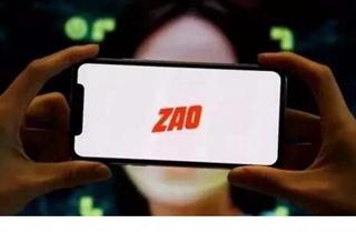 ZAO致歉:不会存个人面部生物识别特征信息,无支付风险