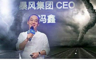暴风集团收关注函 深交所:冯鑫是否可以正常履行职责