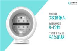 美圖公司發布其自主研發的全景式AI皮膚檢測儀:美圖宜膚