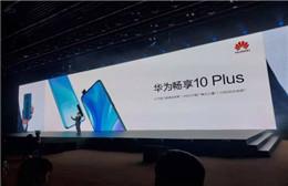 華爲畅享10 Plus正式发布 升降摄像头+4800万超广角三摄