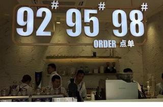 """中石化:加油站咖啡正式面市,全新品牌""""易捷咖啡""""首店落户苏州"""