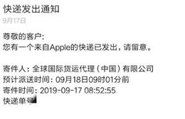 苹果iPhone 11系列手机首批订单已开始发货