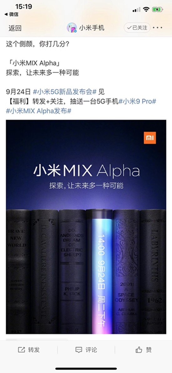 MIX alpha被提前曝光  小米紧急官宣MIX新形态