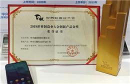 中兴天机10Pro5G从众多送审产品中脱颖而出 斩获WMC创新产品金奖