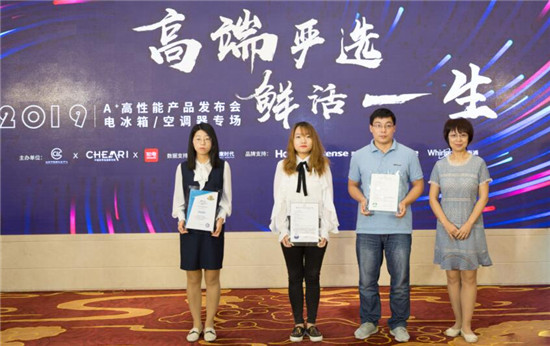 2019A+认证高性能冰箱、空调产品发布会在京召开