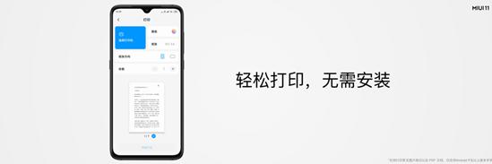 MIUI 11带来小米互传 小米手机一小步安卓系统一大步