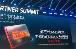 AMD第三代锐龙线程撕裂者处理器为首次公开 不再兼容X399