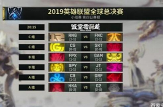 LOL S9小组赛第四日赛程:RNG、FPX将出战