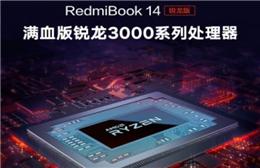 Redmibook首款AMD平臺筆記本產品即將發布 使用AMD R5 3500U處理器