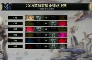 LOL S9小组赛第四日战报:RNG力克FNC FPX两连胜