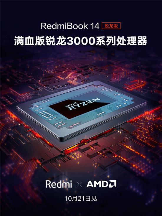 确定R5 3500U满血版起步 Redmi即将发布AMD处理器笔记本