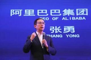 阿里巴巴CEO张勇:数字化时代的商业发展催生了新商业文明