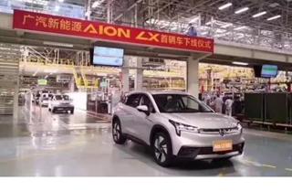 廣汽新能源Aion LX正式上市 最長續航達650公里