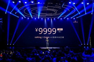 售價9999元! coKiing 高端AI中央空調掀起家用普及風暴