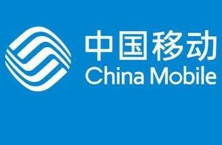 中國移動發布前三季度財報:營收5667億元,同比下降0.2%