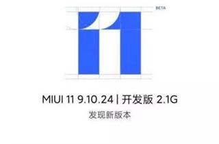小米8更新MIUI 11开发版 更新包大小2.1G
