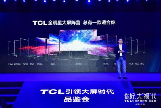 TCL張少勇:以犧牲畫質把成本做低的技術,我們不要!