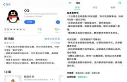 QQ再度更新 时隔不到一个月