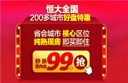 苏宁携手恒大 双十一每天推出100套恒大特价房源