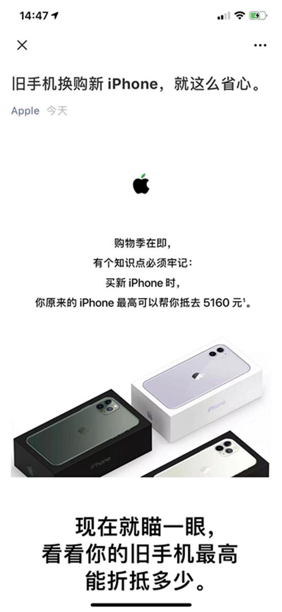 苹果公布换购iPhone最新规则:iPhone XS Max最高可抵5160元