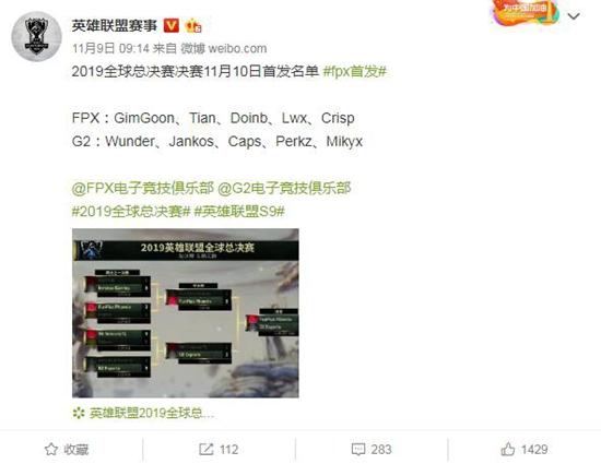 互联网资讯:LOL S9世界赛决赛首发名单一览