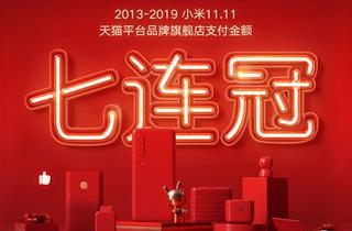 小米全平台2019双十一成交额达61亿元