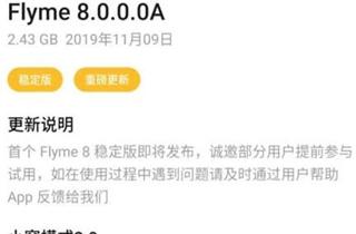 魅族向部分16s Pro用户推送Flyme 8.0.0.0A更新