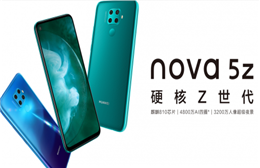 华为nova 5z双十一热卖 搭载6.26英寸极点全面屏