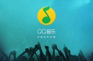 腾讯音乐发布第三季度财报:营收65.1亿元,同比增长31.0%