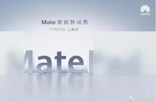 华为MatePad发布日期确定:11月25 日上海见