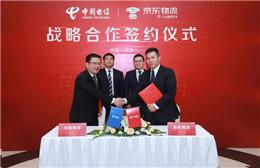 中国电信与京东物流签署5G战略合作协议 共推5G技术落地应用