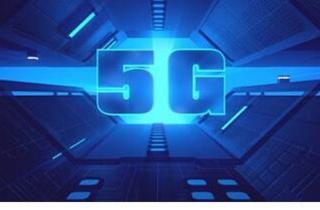 中国移动:计划2020年拥有7000万的5G用户