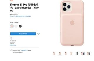 苹果上架iPhone 11系列智能充电壳 售价 1071 元