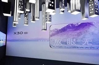 vivo X30 5G版获认证 将搭载Exynos 980处理器