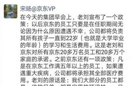 刘强东表示公司要成为大家最后的依靠 此言论或由网易裁员引发